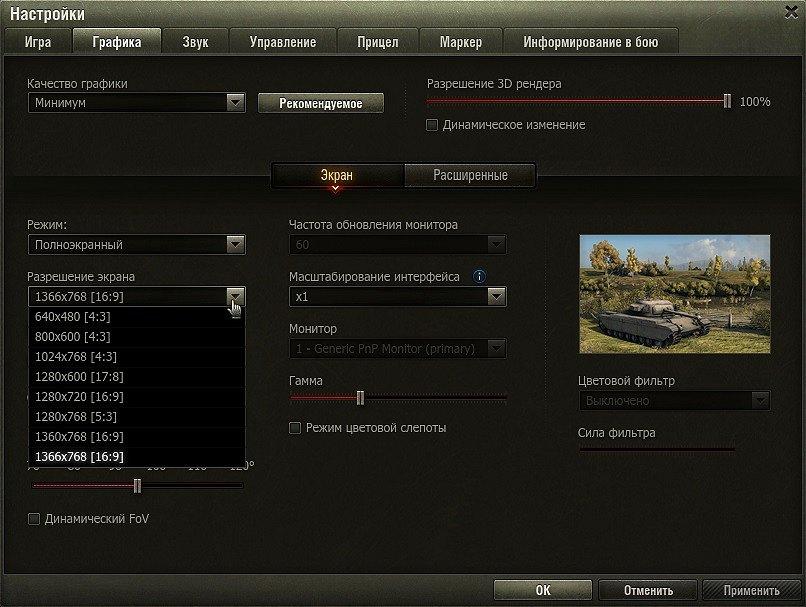 Как сделать полноэкранный режим в игре world of tanks